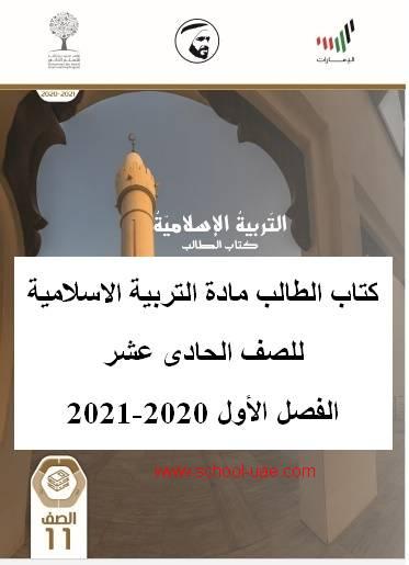 كتاب تربية اسلامية  للصف الحادى عشر الفصل الأول 2020-2021