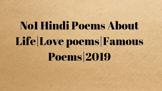 No1 Hindi Poems About Life|Love poems|Famous Poems|2019
