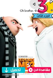 مشاهدة وتحميل فيلم انا الحقير الجزء الثالث Despicable Me 3 2017 مترجم عربي
