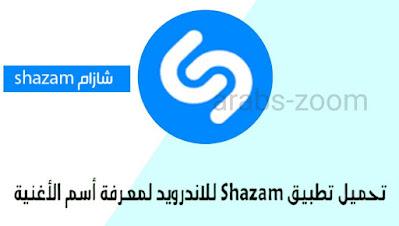 تحميل تطبيق شازام Shazam | أفضل تطبيق لمعرفة اسم الاغنية او الموسيقى