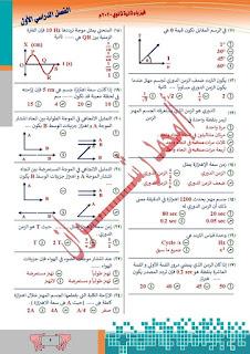 ملخص الفيزياء للصف الثاني الثانوي الترم الاول 2020 للاستاذ محمد رشوان