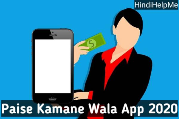 Top 11 Paisa Kamane Wala App 2020 - (Paise Jitne Wala App)