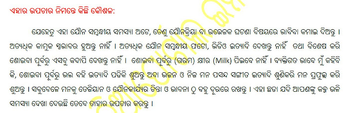 Health Tips Nightfall Swapnadosa Problem Of Men, Cause, Self Treatment Guide  Read In Odia -8492