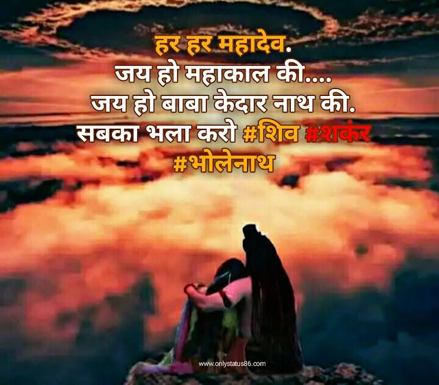 Mahadev Shiv Shankar Status in Hindi | Mahadev holi status | Jai Mahakal status in Hindi