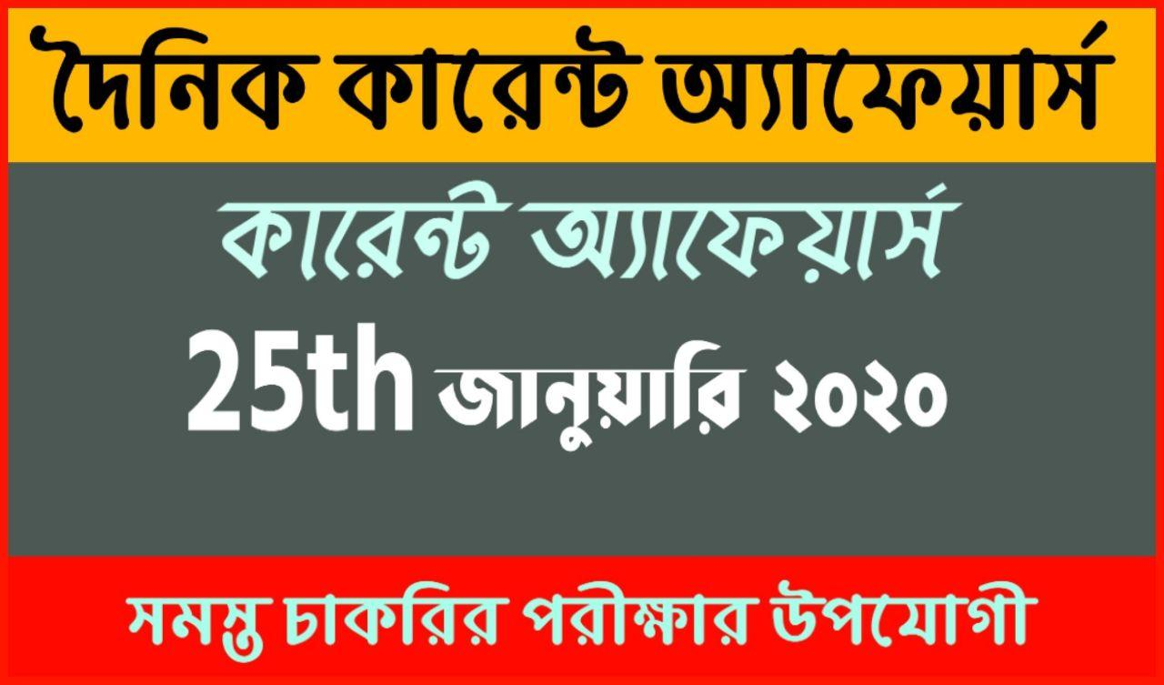 Daily Current Affairs In Bengali and English 25th January 2020 | for All Competitive Exams