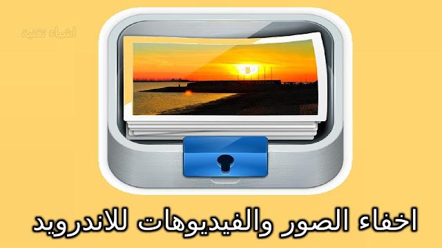 شرح طريقة حماية واخفاء الصور والفيديوهات بكلمة سر للاندرويد