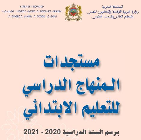 مستجدات المنهاج الدراسي للتعليم الإبتدائي موسم 2020/2021