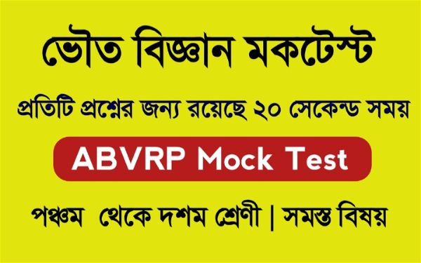 Madhyamik Physical Science Online Mock Test 4। Online Mock Test for Madhyamik 2020 । Madhyamik Physical science question