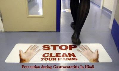 Precaution-during-Gastroenteritis-In-Hindi