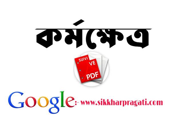 Download Karmakhetra pdf 13 th February