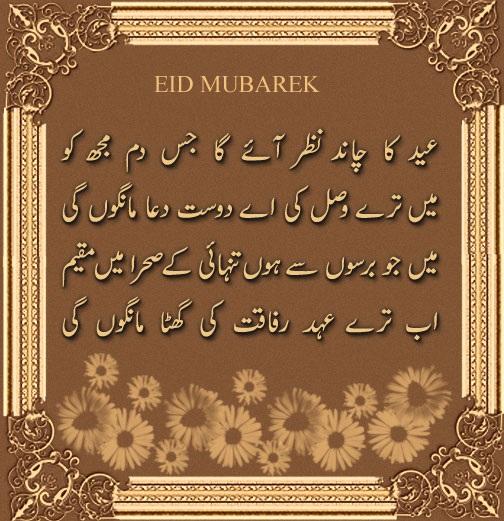 Eid-mubarak-2016-sms-in-urdu