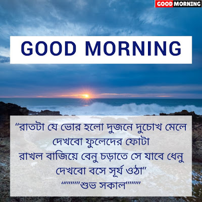 Best Good Morning Images in Bengali