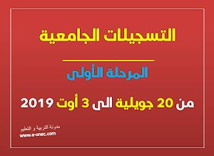 المرحلة الأولى من التسجيلات الجامعية 2019-2020