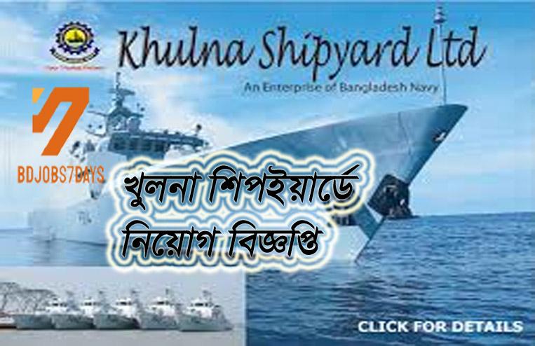 Khulna Shipyard Ltd Job Circular-2019