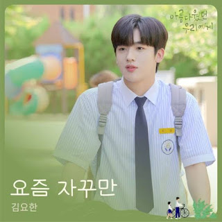 KIM YO HAN (김요한) RECENTLY (요즘 자꾸만)