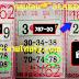 เลขเด็ด 2ตัวตรงๆ หวยเรียงเบอร์ ลาภผลพูนทวี โดย..ศิษย์หลวงพ่อเนื่อง งวดวันที่16/9/62