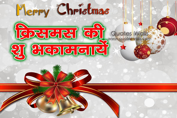 Image result for merry christmas whatsapp status in hindi