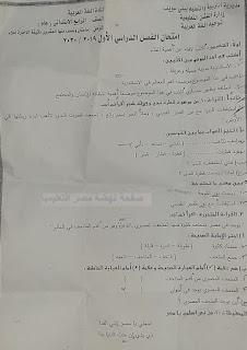 """تجميع امتحانات   للصف الرابع الإبتدائى """"الفعلى """" لغة عربية  إدارات ترم أول لتدريب عليها 81778392_2629327563965908_8841431770726400000_n"""