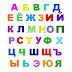 Belajar Membaca Huruf Rusia