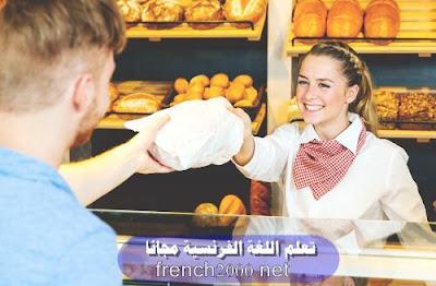 المخبز و المعجنات باللغة الفرنسية