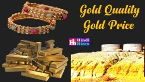 Gold-Quality-se-Gold-prise