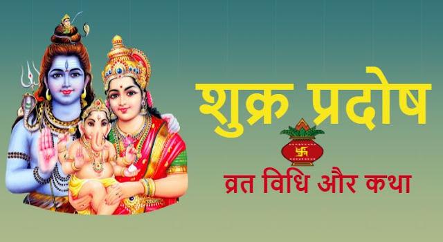 Shukra Pradosh Vrat Vidhi And Katha In Hindi - शुक्र  प्रदोष व्रत विधि और कथा