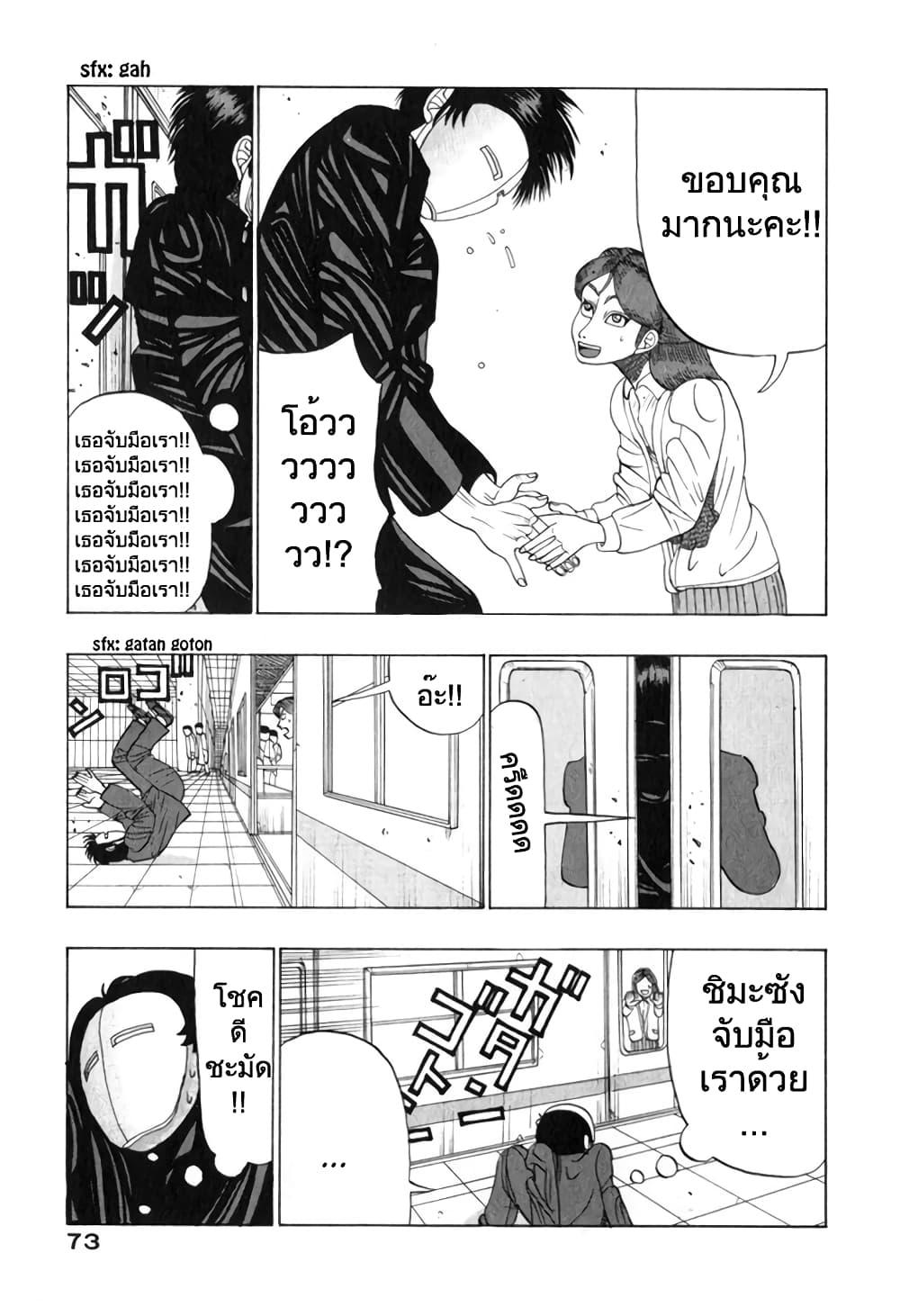 อ่านการ์ตูน Tanikamen ตอนที่ 6 หน้าที่ 11