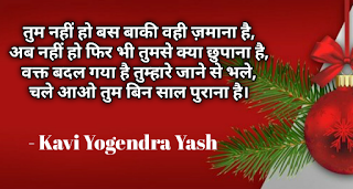 New year shayari image