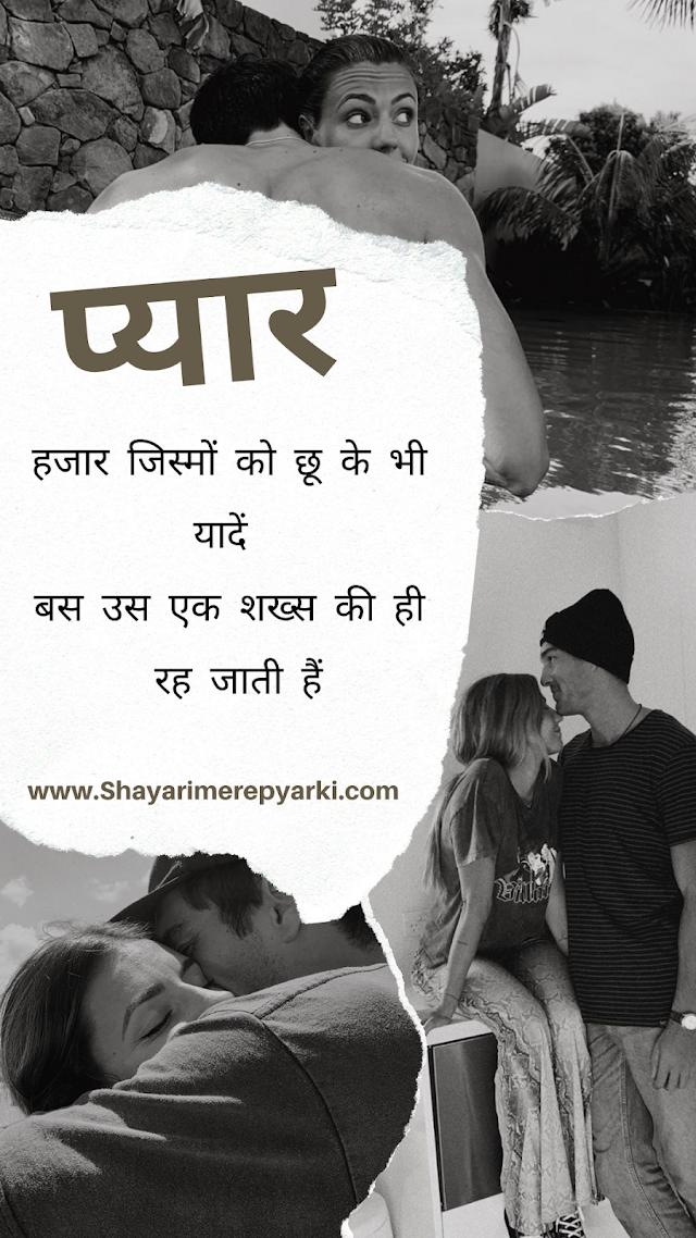 जिस्म वाली शायरी - shayari urdu in hindi