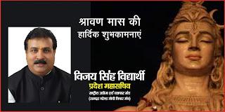 राष्ट्रीय उद्योग एवं व्यापार मंच के प्रदेश महासचिव विजय सिंह विद्यार्थी की तरफ से श्रावण मास की हार्दिक बधाई