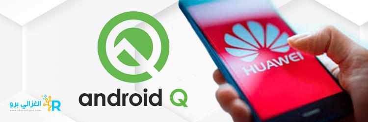 نظام تشغيل جديد من جوجل باسم ( android Q )