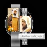 المصحف المرتل للشيخ خالد الجليل بمساحة 658 ميجا ادعوك