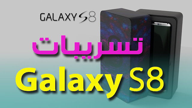 جديد سامسونج بتصميم جديد ومميزات متقدمة / Samsung Galaxy S8