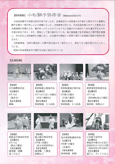 Towada Traditional Performing Arts Festival 2016 flyer back Dentou Geinou Matsuri 平成28年 十和田市伝統芸能まつり チラシ 裏