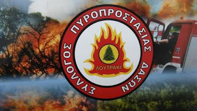 syllogos_pyroprostasias_loytrakioy