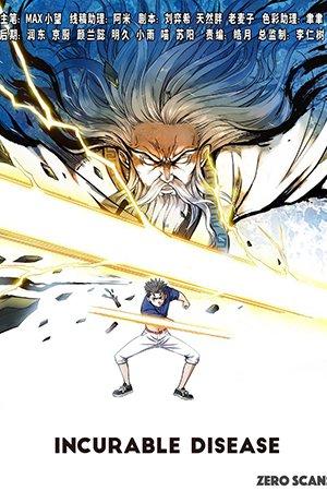 I Am a Great God Manga