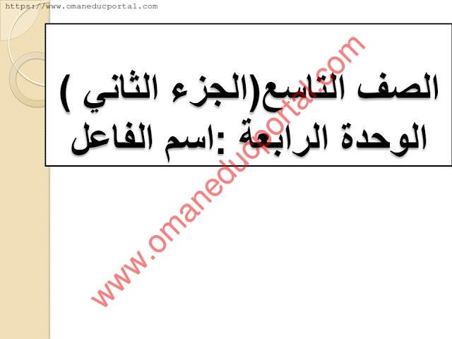 شرح درس اسم الفاعل في اللغة العربية للصف التاسع الفصل الثاني