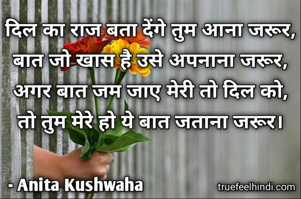 Love Shayari Hindi Download
