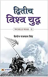Best World History Books of All Time in Hindi
