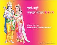कहाँ-कहाँ भगवान श्रीराम के वंशज- Where are The Lord Shri Ram Descendants