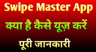 Swipe master app kya hai
