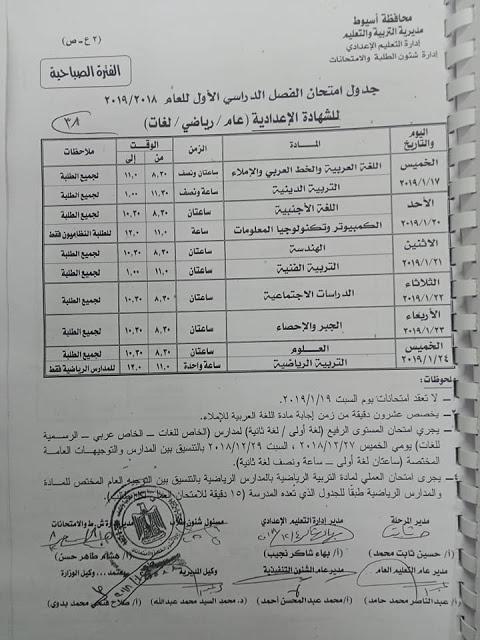 جدول إمتحانات الصف الثالث الإعدادي 2019 ترم أول محافظة أسيوط