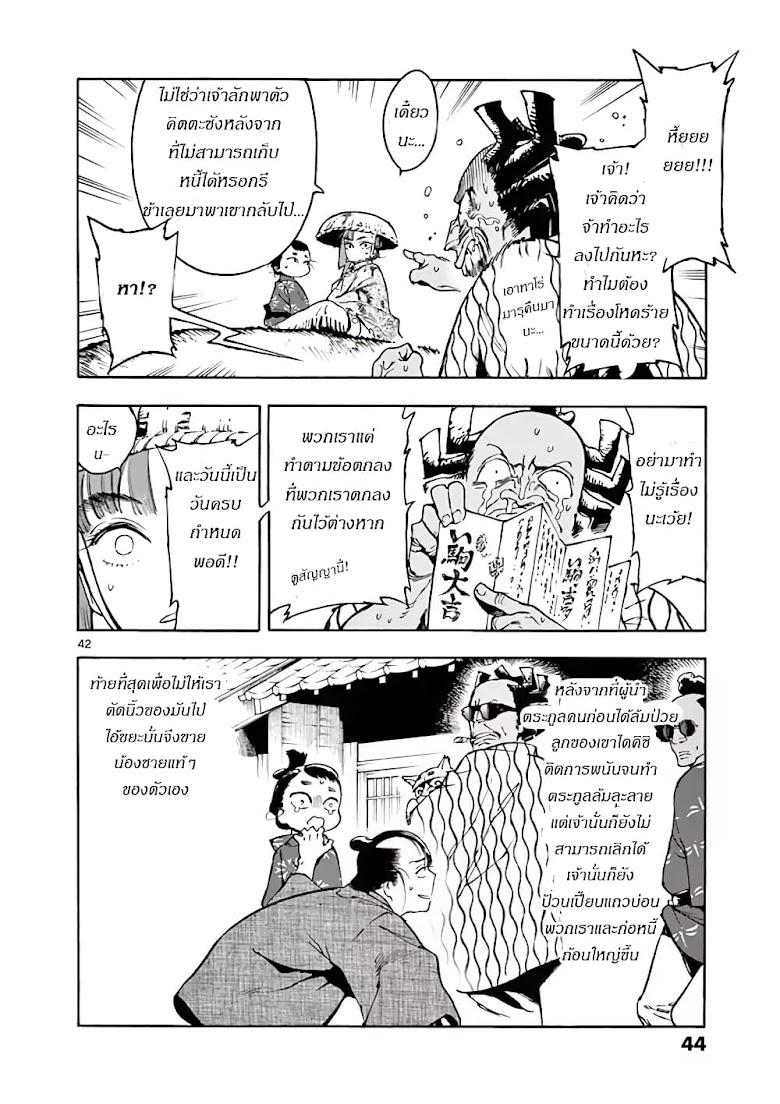 Renjou Desperado - หน้า 42