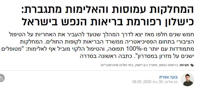 המחלקות עמוסות והאלימות מתגברת: כישלון רפורמת בריאות הנפש בישראל , בועז אפרת יום שלישי, 30 ביוני 2020, וואלה News