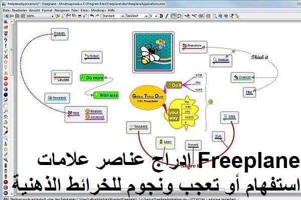 Freeplane 1-7-11 إدراج عناصر علامات استفهام أو تعجب ونجوم للخرائط الذهنية