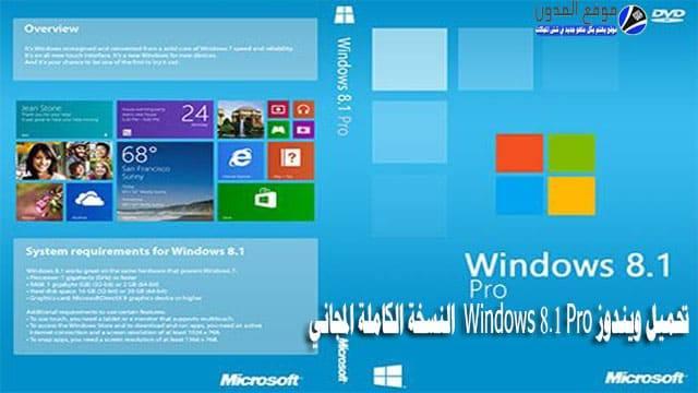 تحميل ويندوز Windows 8.1 النسخة الكاملة النهائية المجاني 2019