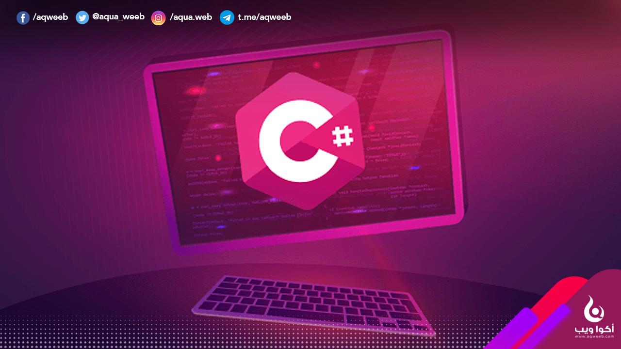 أبرز إستخدامات لغة البرمجة C# ( سي شارب )
