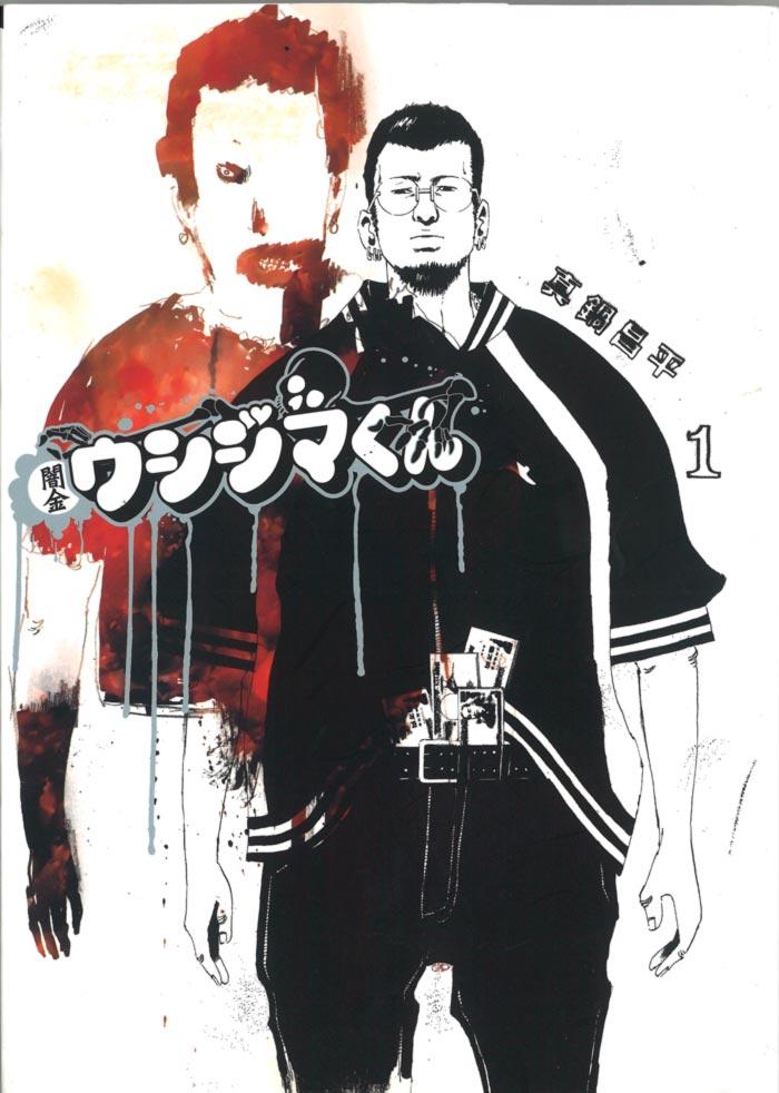Ushijima the Loan Shark (Yamikin Ushijima-kun) - Shohei Manabe