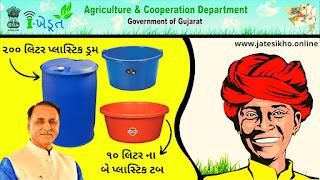 Drums And Two Plastic Baskets Scheme for Gujarat Farmer, ikhedut.gujarat.gov.in, gujarat Government Scheme, Government Scheme