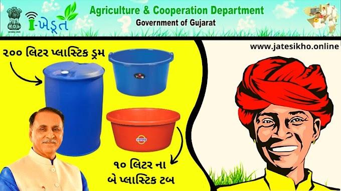 ગુજરાત સરકાર દ્વારા ગુજરાતના ખેડૂતો માટે ડ્રમ અને બે પ્લાસ્ટિક બાસ્કેટ યોજના   અરજી ફોર્મ ૨૦૨૧   નોંધણી